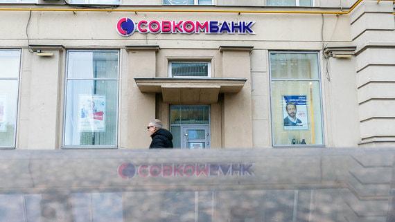 Совкомбанк покупает российскую «дочку» MetLife