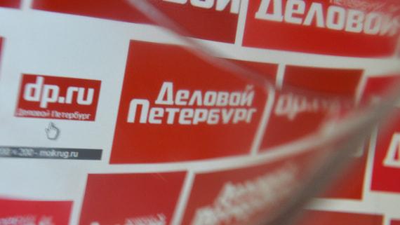 В «Деловом Петербурге» сменили гендиректора