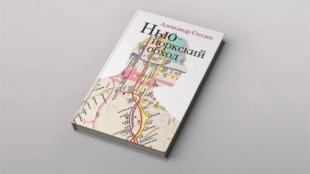 Премию «НОС» выиграл роман Александра Стесина «Нью-йоркский обход»