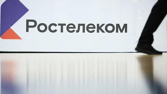 «Ростелеком» приобретет долю в подразделении ФРИИ за 2 млрд рублей