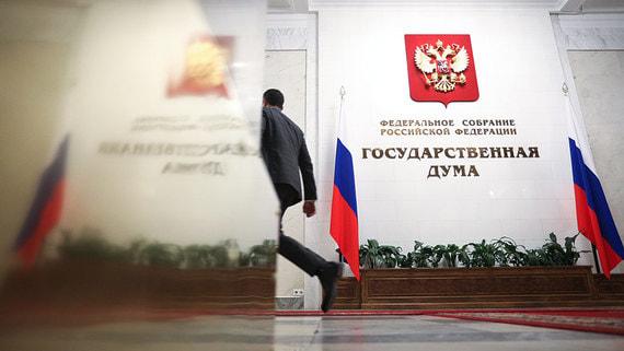 15 депутатов Госдумы не проголосовали за президентские поправки в Конституцию