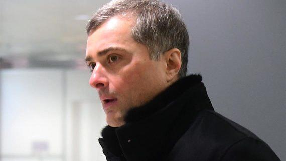 Изменит ли ожидаемая отставка Владислава Суркова отношения Москвы и Киева