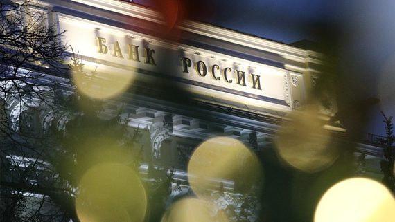 Счетная палата раскритиковала ЦБ за слабое развитие финансового рынка