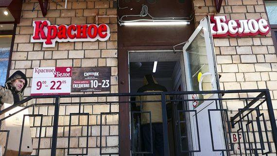 В интернете опубликована база данных клиентов сети алкомаркетов «Красное и белое»