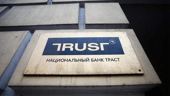 Как банк «Траст» победил бывших собственников