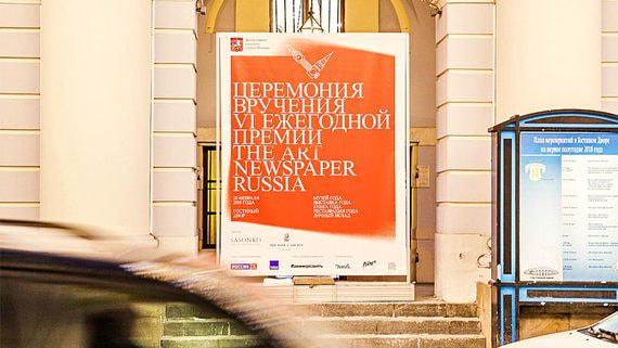 Объявлены номинанты на премию The Art Newspaper Russia за 2019 год