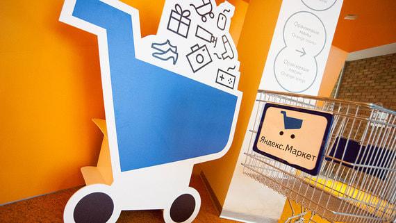 Маркетплейс «Яндекс.Маркет» запустил экспресс-доставку продуктов