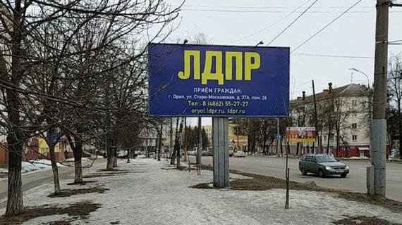 УФАС нашло нарушение в установке билборда ЛДПР до начала избирательной кампании