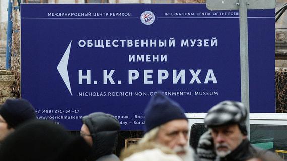 Центр Рериха отсудил вещи Николая и Елены Рерих, изъятые по делу Мастер-банка