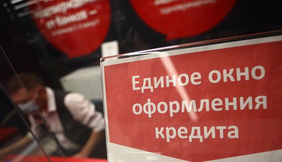 В Госдуме предложили ввести «добровольный запрет» на кредитование
