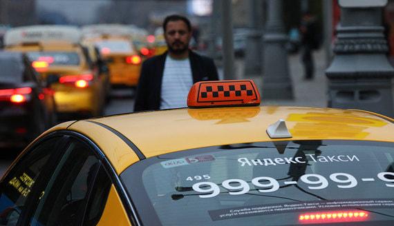 «Яндекс.Такси» из-за сбоя перестал показывать точную цену поездки