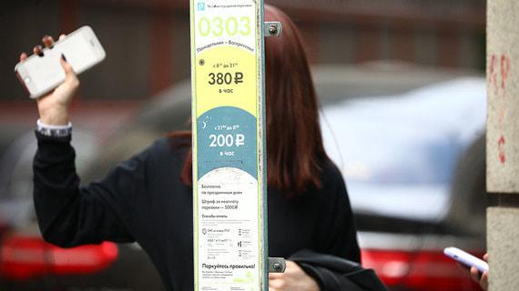 Власти Москвы рассказали о работе парковок с 12 по 14 июня