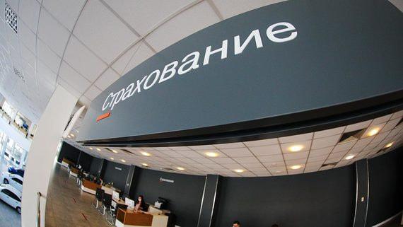 Страховой рынок достигнет 2,3 трлн рублей к 2024 году