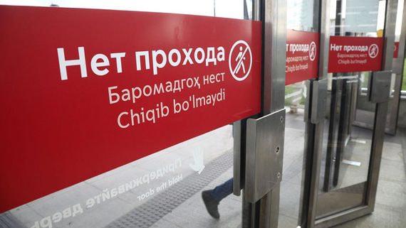 Эксперты оценили идею с указателями на узбекском и фарси в московском метро