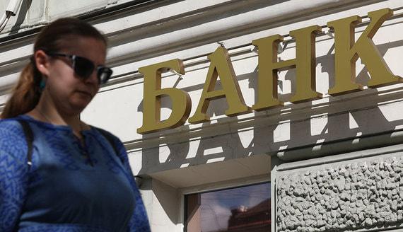 Банки предложат ЦБ рассчитывать долговую нагрузку граждан по расходам